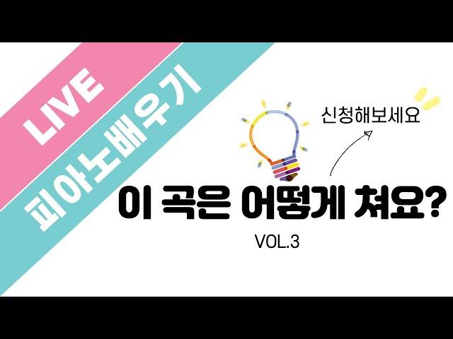 CCM 피아노 배우기   이 곡 어떻게 쳐요? Vol.3