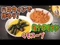 【ハロウィンレシピ】指ナポリタンとくもスープ/みきママ