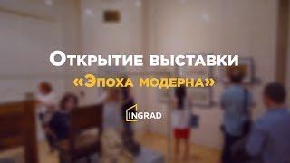 Открытие выставки «Эпоха модерна»