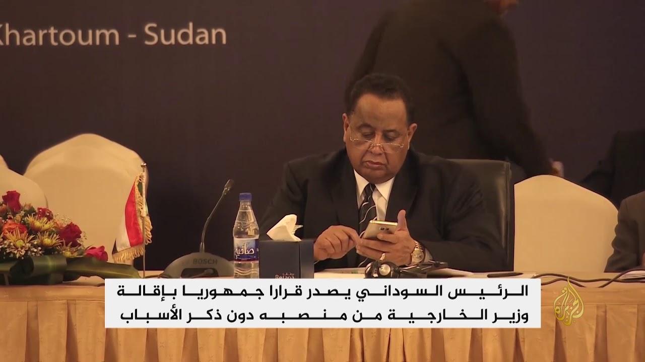 الجزيرة:لماذا أقال الرئيس السوداني وزير خارجيته؟