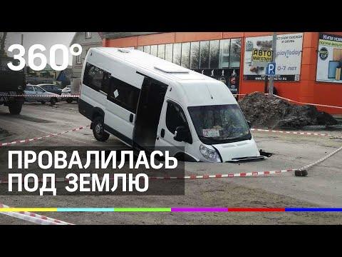 Под Ростовом маршрутка с людьми провалилась под асфальт