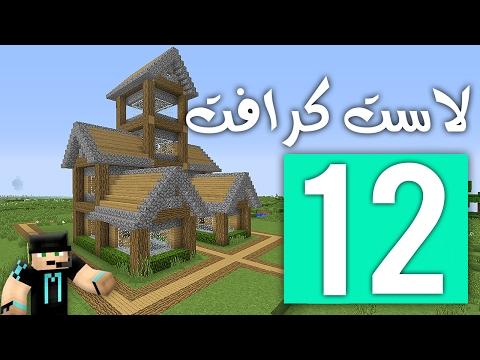 :    !! | LastCraft #12