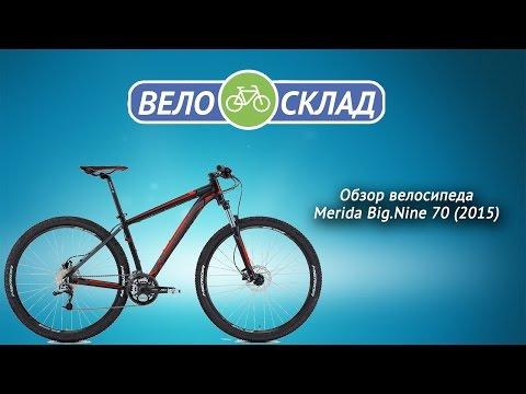 Обзор велосипеда Merida Big.Nine 70 (2015)