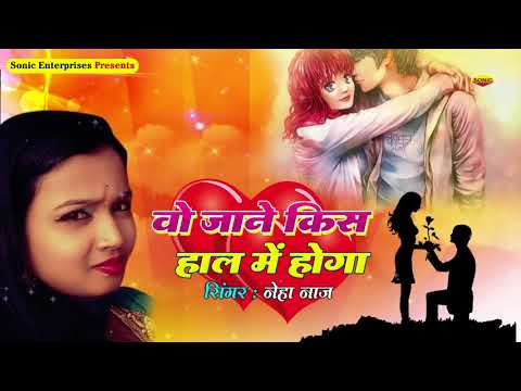Wo Jane Kis Haal Mai Hoga || Neha Naaz New 2018 Ghazal