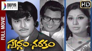 Swargam Narakam Telugu Full Movie | Mohan babu | Murali Mohan | Annapoorna | Dasari Narayana Rao