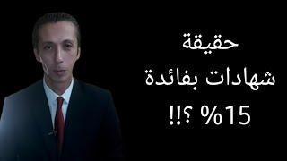 حقيقة إصدار شهادة بعائد ١٥% من البنك الأهلي و بنك مصر - المصرفي The Banker