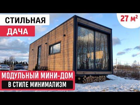 Модульный мини-дом/Обзор компактного дома /Свое доступное жилье/Tiny house
