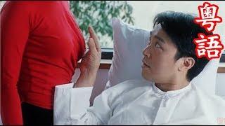 【周星馳】「粵語」周星星臥底醫院,意外戲弄小護士。《逃學威龍3之龍過雞年》 Fight Back to School III