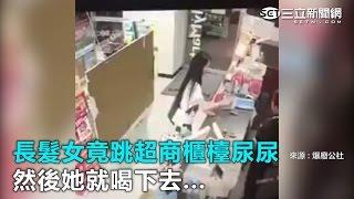 長髮女竟跳超商櫃檯尿尿 然後她就喝下去...|三立新聞網SETN.com