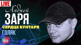 Смотреть клип Андрей Заря - Голяк