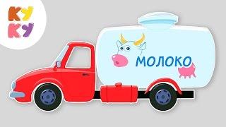 Download 🚗МАШИНКА - КУКУТИКИ 🚙песенка хит про разные машины для детей, малышей Mp3 and Videos