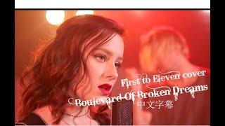Boulevard Of Broken Dreams《碎夢大道》 - Green Day -First to Eleven-《中文字幕》