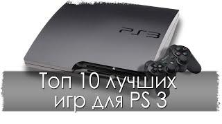 Топ 10 лучших игр для PlayStation 3 (PS3)(Майки и наклейки от магазина - http://goo.gl/KQkPTu Всем подписчикам канала скидка 10% по промо коду » gta10 « --------------------..., 2014-12-15T15:00:16.000Z)