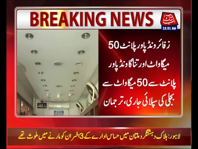 150MW Electricity Provided To K-Electric On Federal Govt's Direction