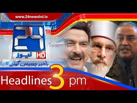News Headlines | 3:00 PM | 7 December 2017