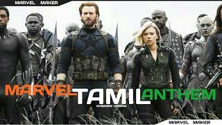 MARVEL:Marvel Anthem Tamil Remix