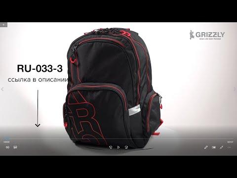 Мужской молодёжный рюкзак RU-033-3 с надписью от GRIZZLY