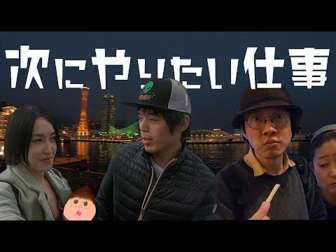 【村内放送】YouTubeの次にやりたい仕事。