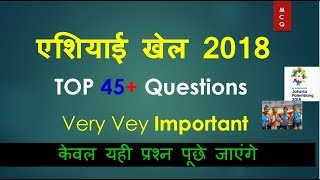 एशियाई खेल 2018 | Most Important TOP-45 MCQ on Asian Games 2018| About Asian Games