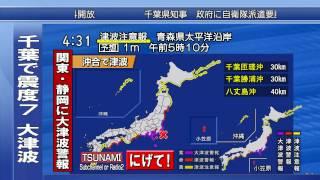 【緊急地震速報/緊急警報放送】千葉県東方沖 M8.4 (2016年版) thumbnail