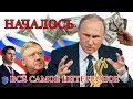 Президент России Владимир Путин собрал олигархов в Кремле. Глава РФ собрал в Кремле олигархов и бизнесменов из списка Форбс, чтобы обсудить с ними меры по спасению российской экономики.  Подписывайтесь на канал