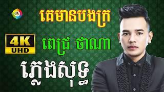 Pleng sot Pich Thana គេមានបងក្រ ពេជ្រ ថាណា ភ្លេងសុទ្ធ ke mean bong kro