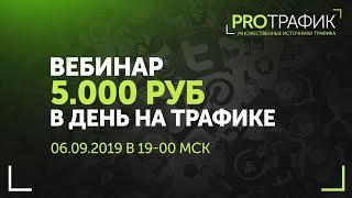 Как Зарабатывать в Интернете 5000 Рублей в Месяц. На Трафике от 5000 День!