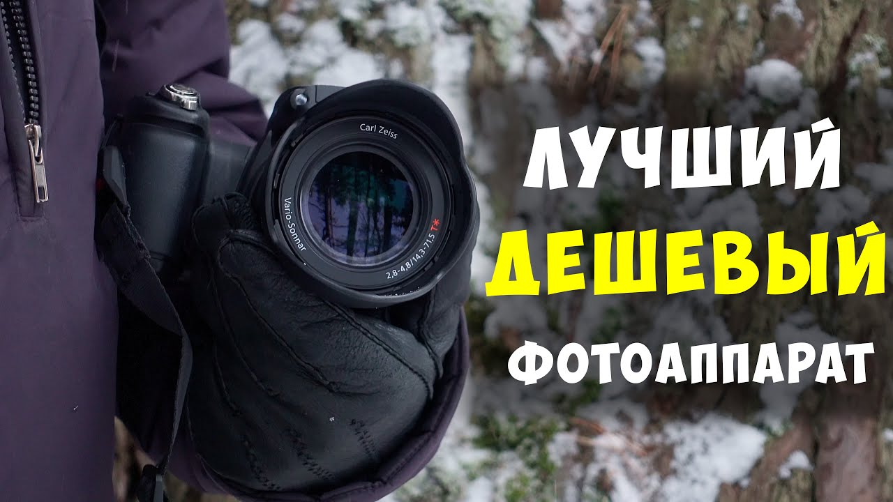 Лучший фотоаппарат за 6000 рублей | Sony R1