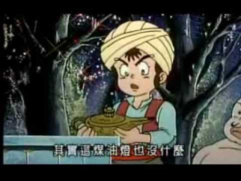 童話故事 04 阿拉丁神燈