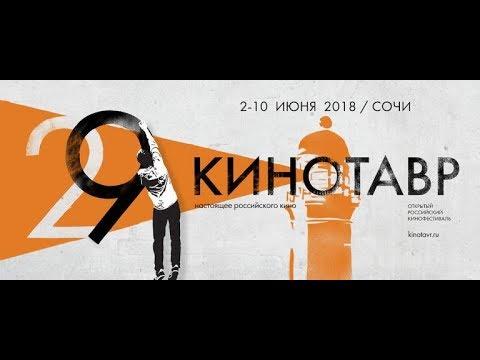 """""""Кинотавр""""-2018: фильмы, которые стоит посмотреть"""