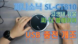 아직도 CD 듣는 아재들 주목!  CD플레이어 USB충…