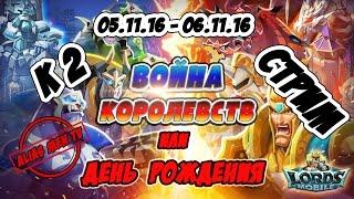 Стрим - Война королевств или День Рождения  05.11.16 (КвК) №5 - Lords Mobile  Россия  #5