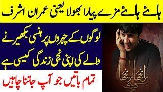 Imran Ashraf Bhola Funny Acting | Bhola In Ranjha Ranjha Kerdi | Spotlight
