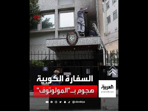 كاميرات المراقبة ترصد لحظة استهداف السفارة الكوبية في #باريس بقنابل -المولوتوف- الحارقة