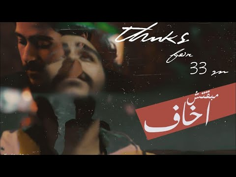 Ahmed Kamel - Maba'etsh Akhaf (Official Music Video) |   -   -