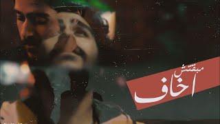 Ahmed Kamel - Maba'etsh Akhaf (Official Music Video) | أحمد كامل - مبقتش اخاف - الكليب الرسمي