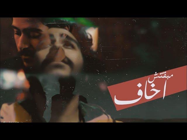 Ahmed Kamel - Maba'etsh Akhaf (Official Music Video)   أحمد كامل - مبقتش اخاف - الكليب الرسمي