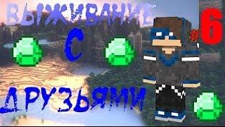 Minecraft: Выживание с друзьями #6