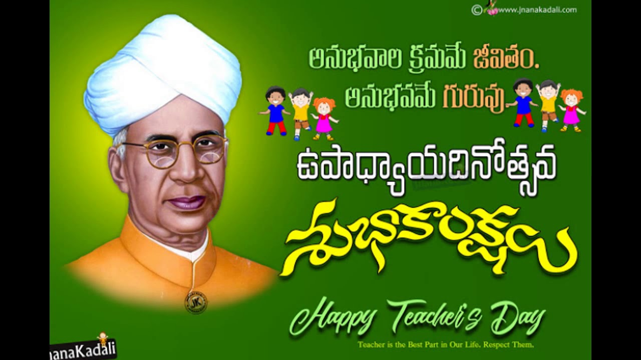 Happy Teachers Day Quotes In Telugusmsgreetings Whatsapp Video