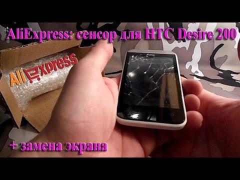 AliExpress: Экран (сенсор) для HTC Desire 200 + замена экрана