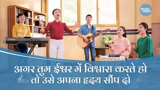 Chinese Christian Song | अगर तुम ईश्वर में विश्वास करते हो तो उसे अपना हृदय सौंप दो