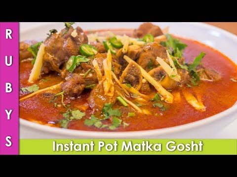 Matka Gosht Kuna Gosht Instant Pot Recipe in Urdu Hindi - RKK
