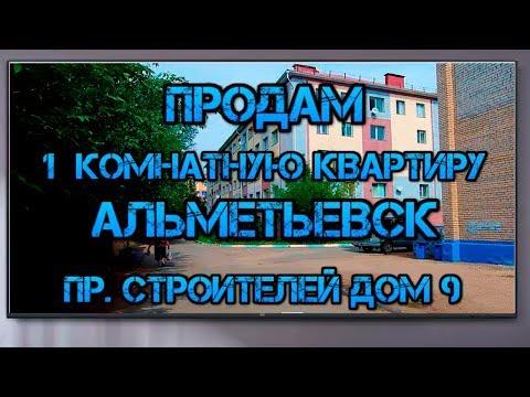 Альметьевск, Продам 1-комнатную квартиру Пр Строителей 9