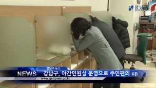 강남구, 야간민원실 운영으로 주민편의 up