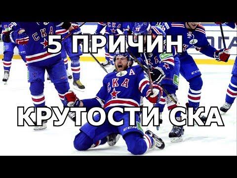 ТОП 5 ПРИЧИН КРУТОСТИ СКА 2019. ЦСКА СКА КУБОК ГАГАРИНА 2019
