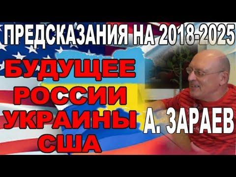 О будущем России, Украины, США на 2018-2025г. предсказание астролога А. Зараева