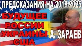 О БУДУЩЕМ: России, Украины, США на 2019 - 2020 - 25 год I Предсказание астролога Александра Зараева