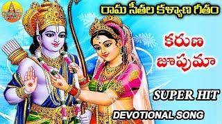 Karuna Jupuma O Rama Bhajana Song | Sri Rama Bhajana Songs |Anjanna Bhajana Geethalu | Anjanna Songs