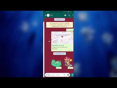 Вопрос: Как удалить старые сообщения в WhatsApp?