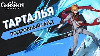 Подробный Гайд на Тарталью - Genshin Impact